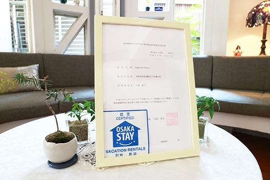 大阪市特定認定の宿泊施設