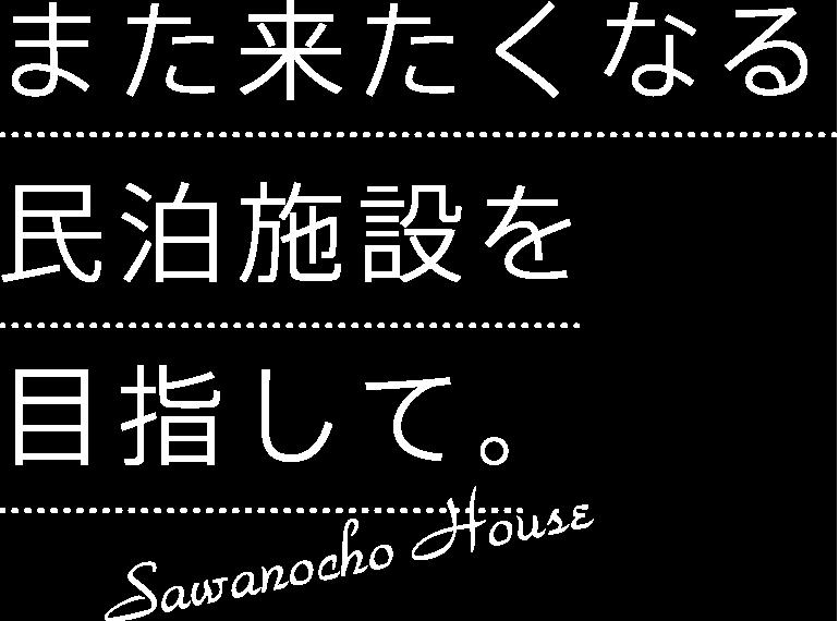 また来たくなる民泊施設を目指して Sawanocho House – サワノチョウハウス